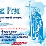 Рок-концертом отметили в Москве День Крещения Руси