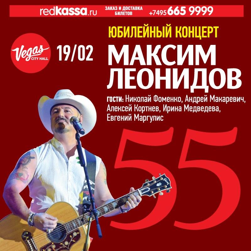 Максим Леонидов собрал друзей-музыкантов на своём 55-летии