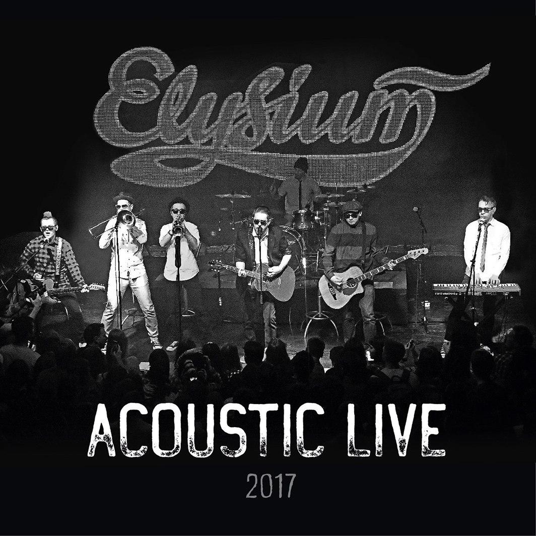 Элизиум выпустил контрабандный акустический альбом
