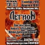 """Презентация альбома группы ЛЕГИОН пройдёт в клубе """"YOU TOO"""" 5 ноября"""
