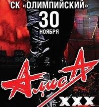 """Группа Алиса отметила 30-летие концертом в """"Олимпийском"""""""