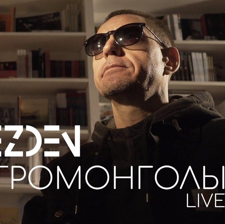 """Drezden показал """"живых"""" """"Электромонголов"""""""
