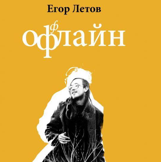 Выходит книга с интервью Егора Летова