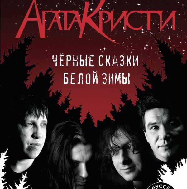 Выходит книга о нелёгкой жизни группы Агата Кристи