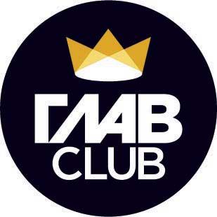 Главclub продолжает акцию с билетами на концерты по 10 рублей