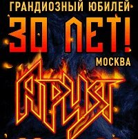 Ария отметила 30-летие в компании Валерия Кипелова и других бывших участников