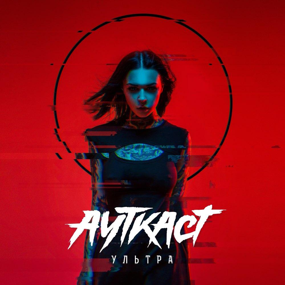 Дебютный альбом группы Ауткаст