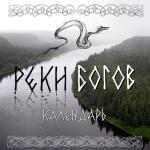 Фолк-рок группа «Календарь» выпустила новый диск «Реки Богов»