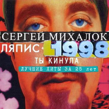 Сергей Михалок соберёт Ляпис'98