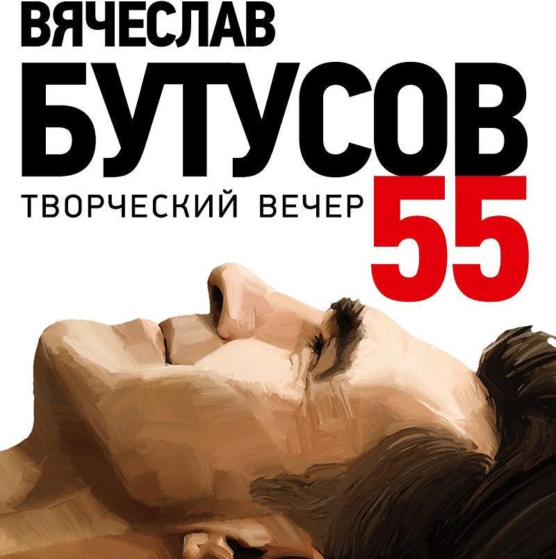 Вячеслав Бутусов спел и поговорил на творческом вечере в Театре Эстрады