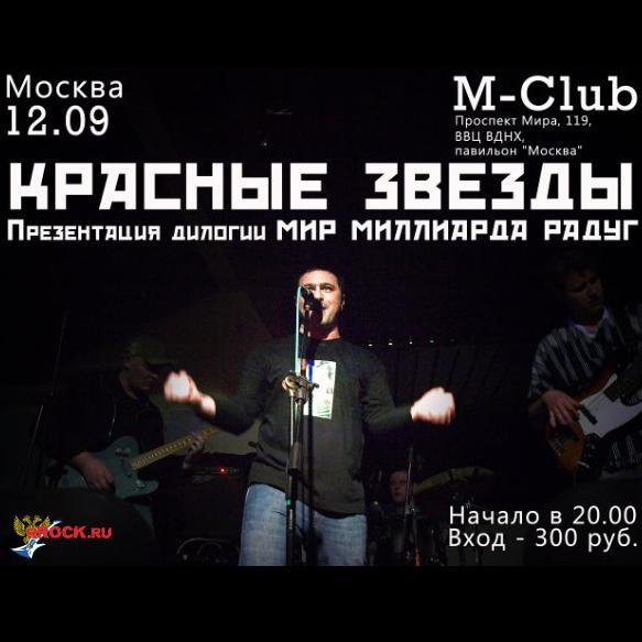 Красные Звезды 12 сентября в клубе M-Club