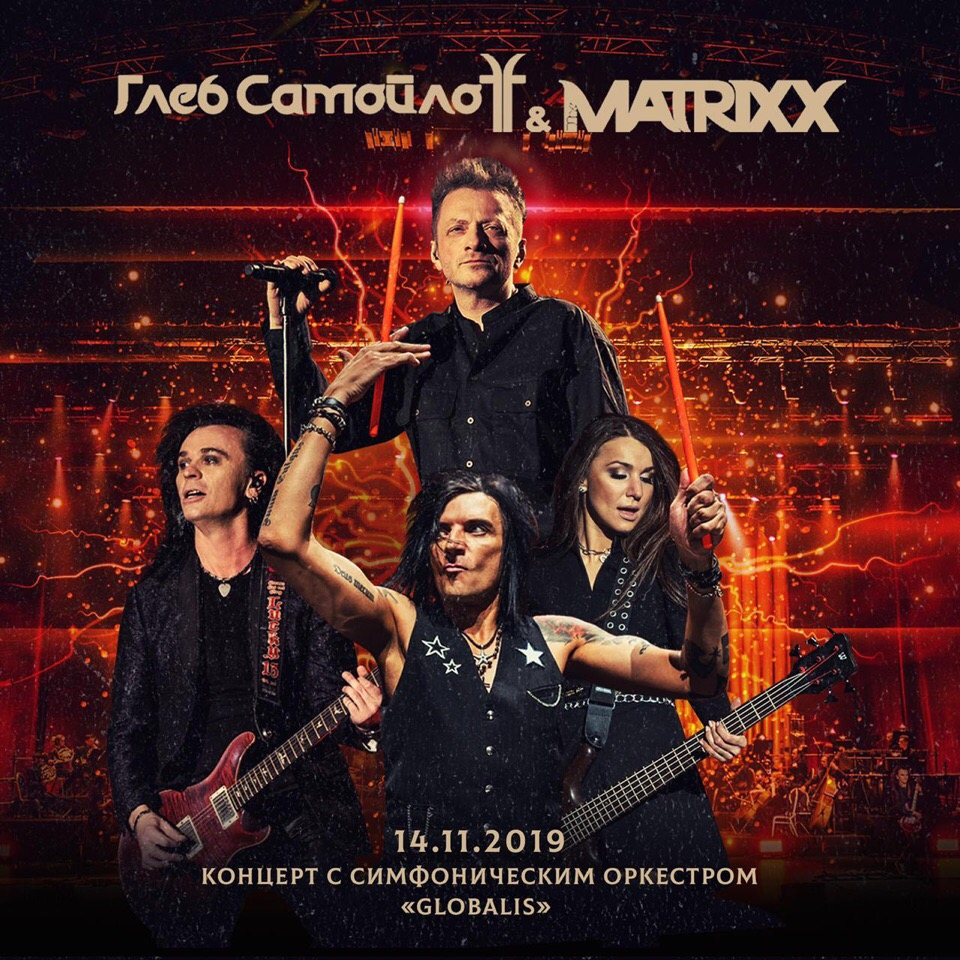 Глеб Самойлов и The Matrixx выпустили аудио- и видео-версии своего самого масштабного шоу