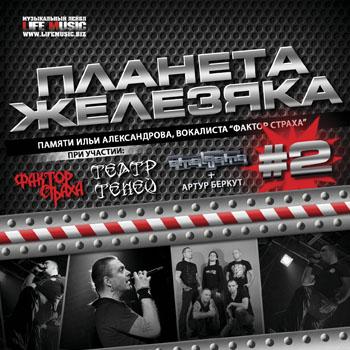 """Новый сборник """"Планета Железяка vol.2"""""""