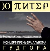 Вячеслав Бутусов презентовал в Москве новый альбом Ю-Питера