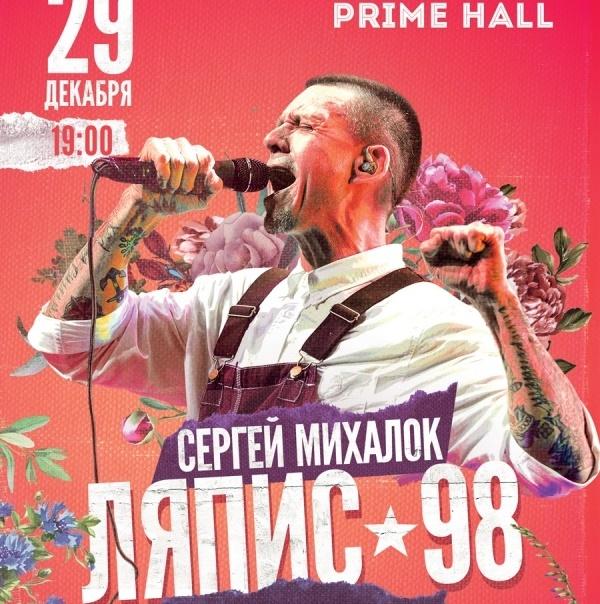 Ляпис-98 отметил приближающийся Новый год трёхчасовым концертом в Минске