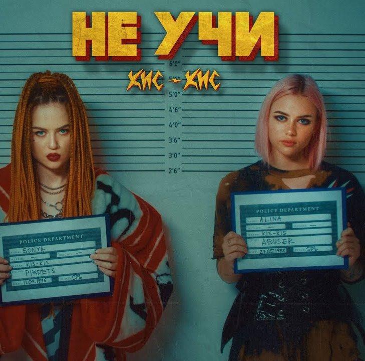 """Премьера клипа Кис-Кис """"Не учи"""""""