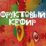 Рецензия на сингл группы Фруктовый Кефир