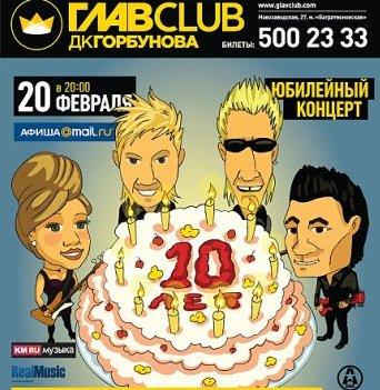 """Отчет о концерте группы Приключения электроников в клубе """"Главclub"""" 20 февраля 2010 года"""