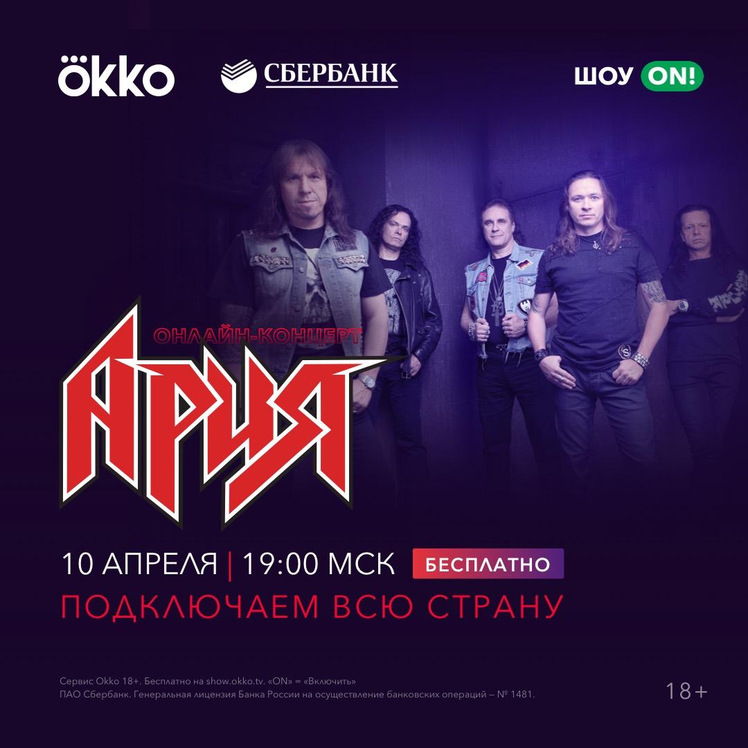 Ария продолжит тур с онлайн-концертами
