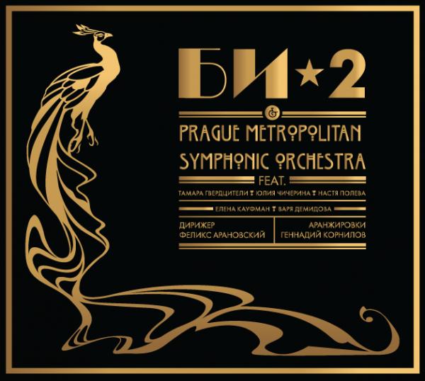 Би-2 вновь запишет альбом с симфоническим оркестром