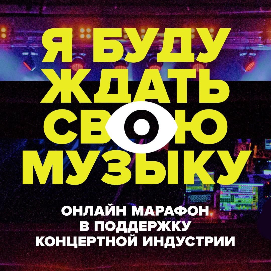 """""""Я буду ждать свою музыку"""" - онлайн-марафон в поддержку концертной индустрии"""