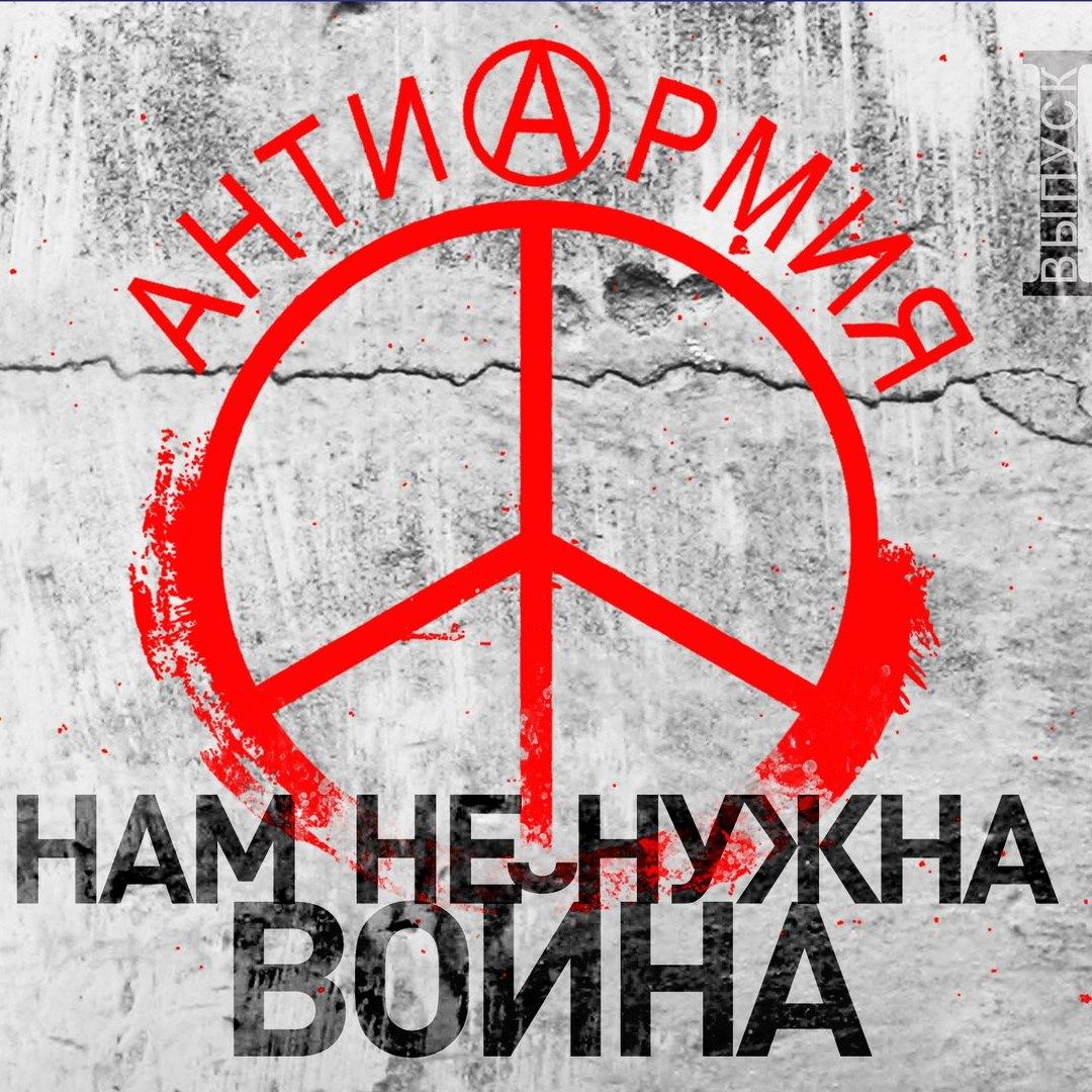 """Рок-музыканты объединились на антивоенном сборнике """"антиАрмия"""""""