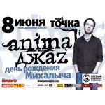 8 июня в Точке группа Animal ДжаZ представит публике DVD «Эгоист» и отпразднует день рождения Михалыча!