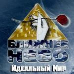 """Группа БЛИЖНЕЕ НЕБО выпускает сингл """"Идеальный Мир"""""""