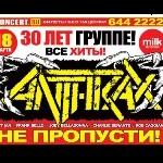 Отчет о концерте группы ANTHRAX в 18.03. клубе MILK