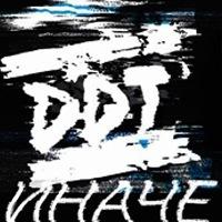 Группа ДДТ завершила мастеринг нового альбома