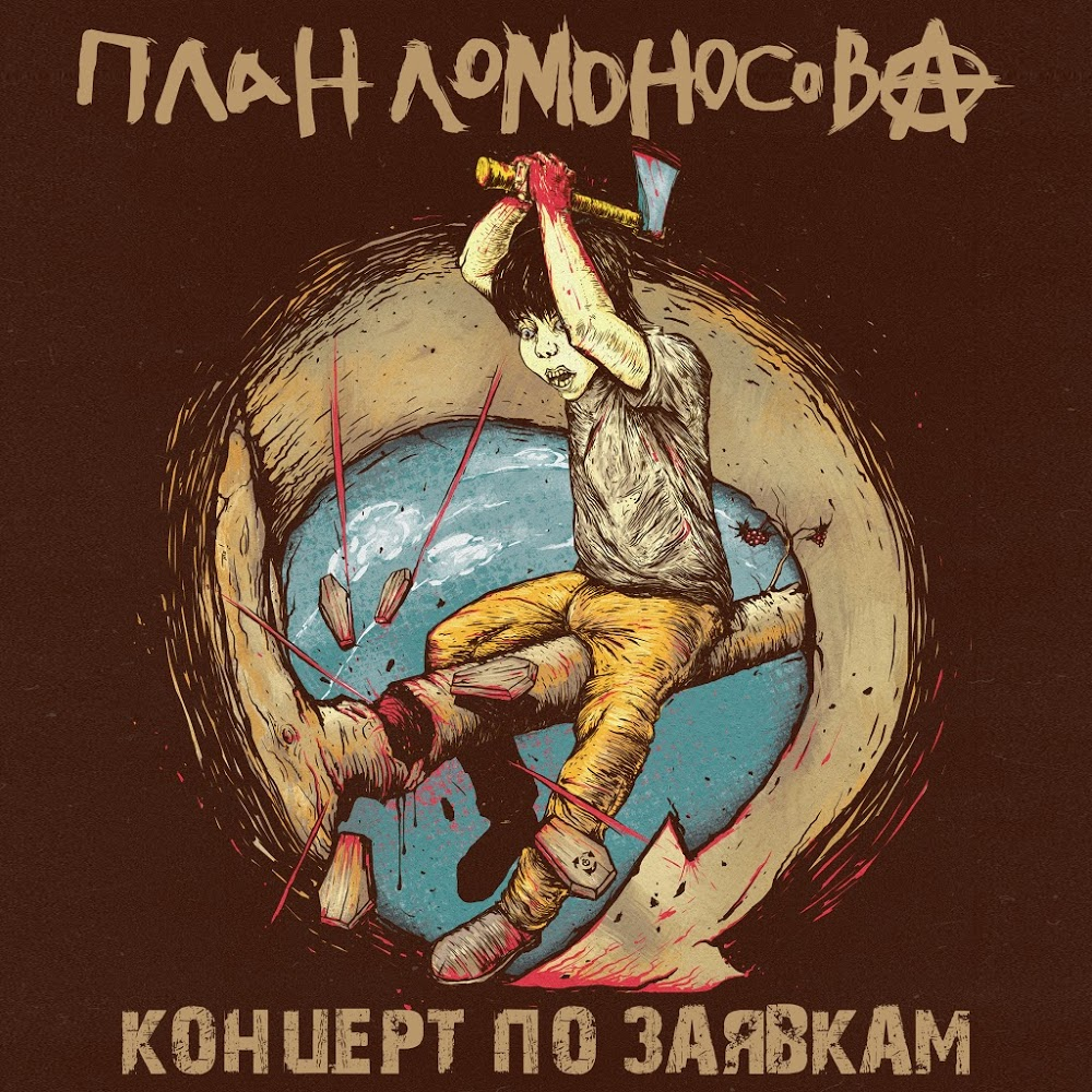 """План Ломоносова показал """"чистую энергию и 100% драйв"""" в записи концерта по заявкам"""
