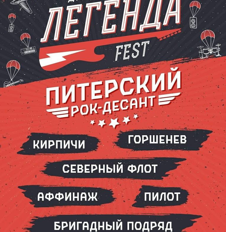 """""""Питерский рок-десант"""" высадился в легендарном ДК им. Горбунова"""