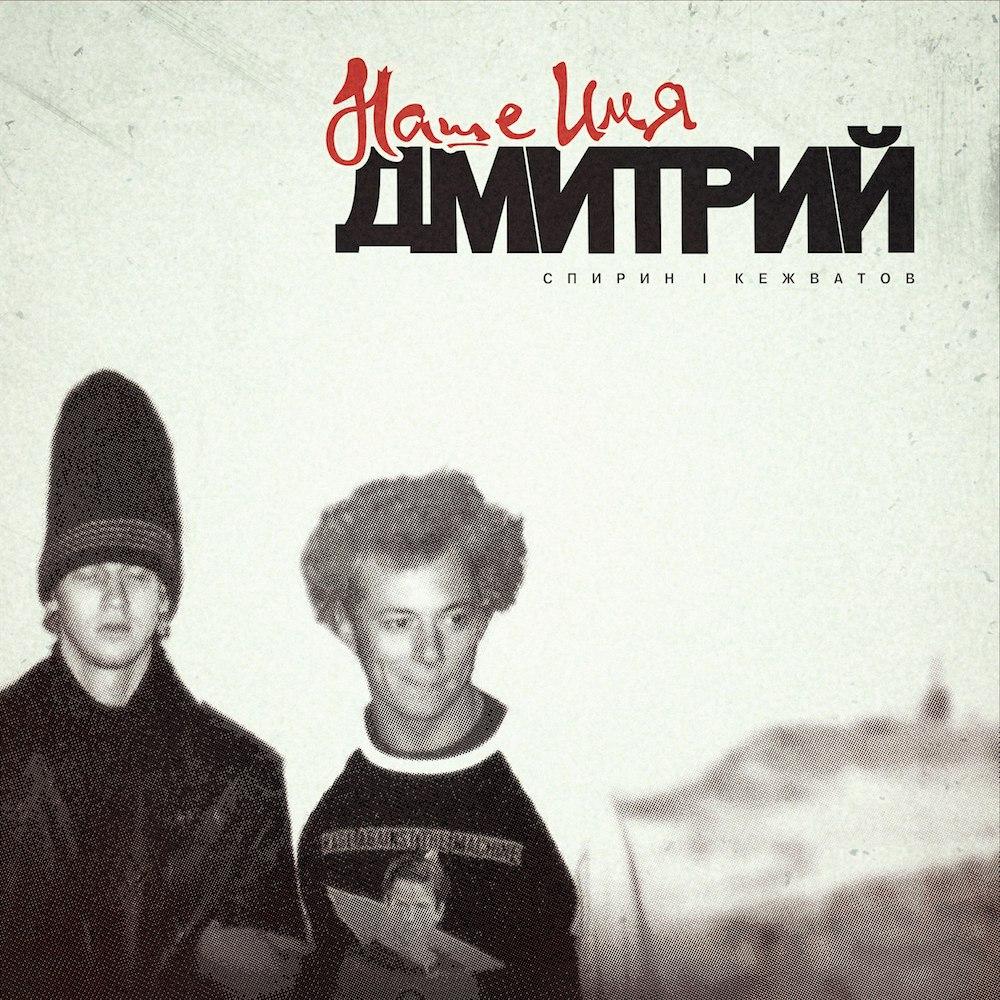 """Дмитрий """"Сид"""" Спирин записал акустический мини-альбом с экс-гитаристом Тараканов!"""