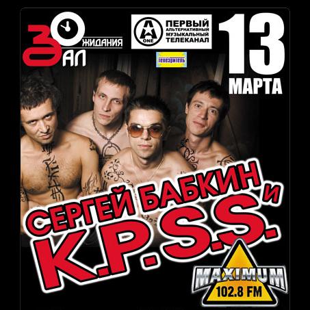 """Сергей Бабкин и группа """"K.P.S.S."""" 13 марта 2010 в клубе «Зал Ожидания»"""
