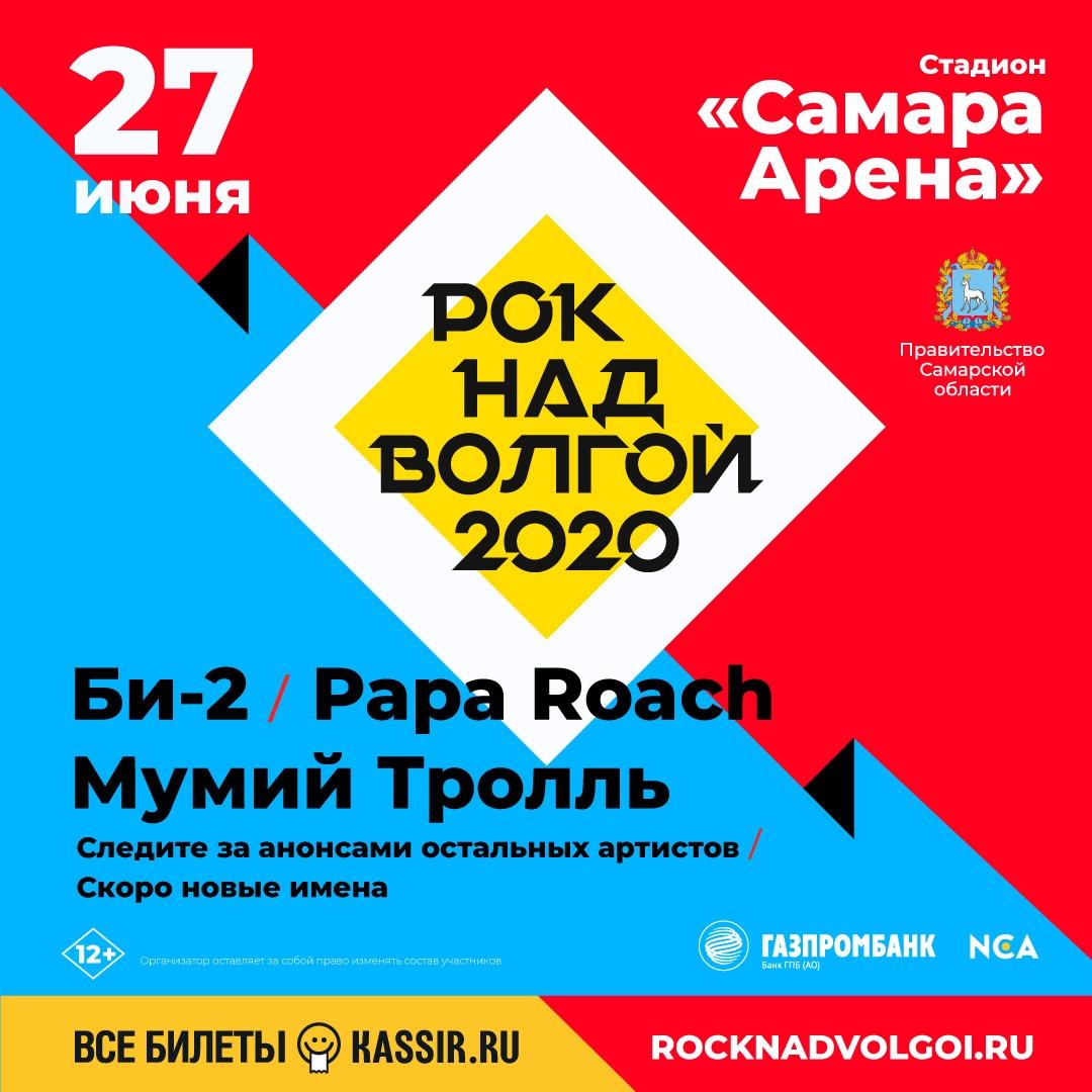 """""""Рок над Волгой-2020"""" объявил первых хедлайнеров"""
