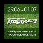 Программа выступлений музыкальных коллективов на фестивале Доброфест 2012