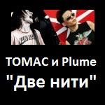 Электроакустический концерт «Две нити» с участием групп ТОМАС и PLUME