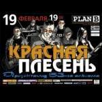 Красная Плесень презентует 53-й альбом 19 февраля в клубе Plan_B