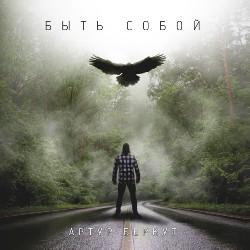 Артур Беркут выпускает макси-сингл