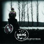 Рецензия на альбом «Присутствие» группы «Обе-Рек»