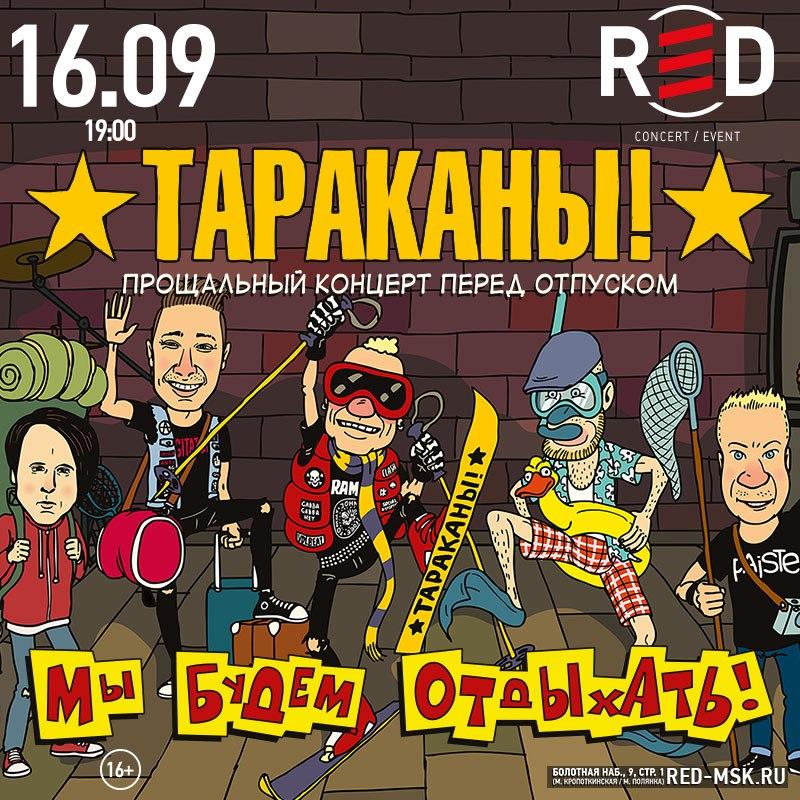Телефонные террористы не смогли сорвать прощальный концерт группы Тараканы! в Москве