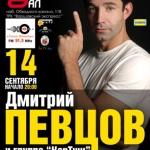 14 сентября Дмитрий Певцов и группа «КарТуш» в «Зале Ожидания»
