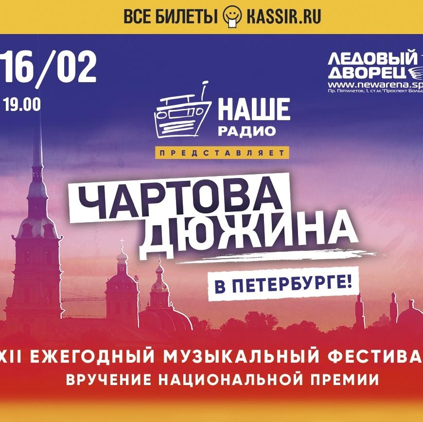 "Премия ""Чартова дюжина-2019"" прошла в Санкт-Петербурге"