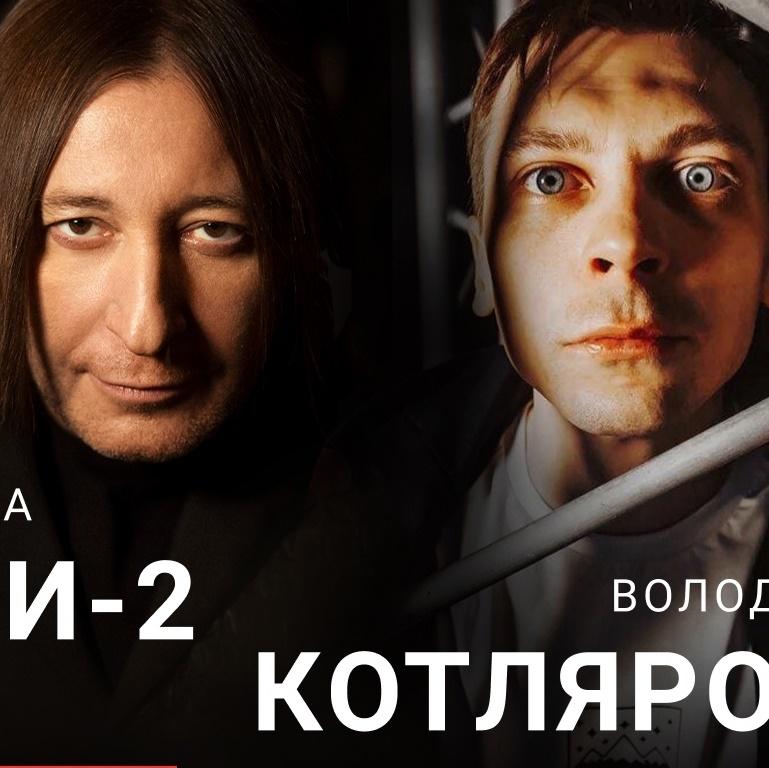"""Би-2 и Володя Котляров спели для """"Нечётного воина"""""""