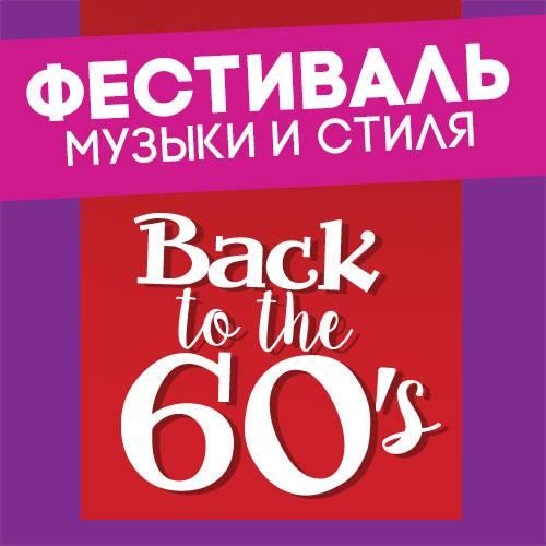 "Группа Браво отменила свой фестиваль ""Back to the 60's"""