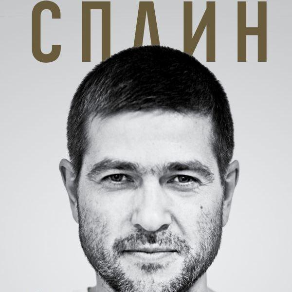 Юбилеи Александра Васильева и группы Сплин отметят сборником стихов