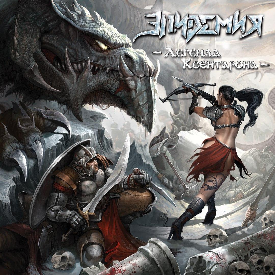 Эпидемия устроила цифровой релиз демо-альбома последней метал-оперы