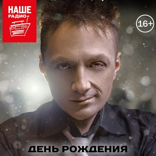 Глеб Самойлов отметил День рождения на сцене