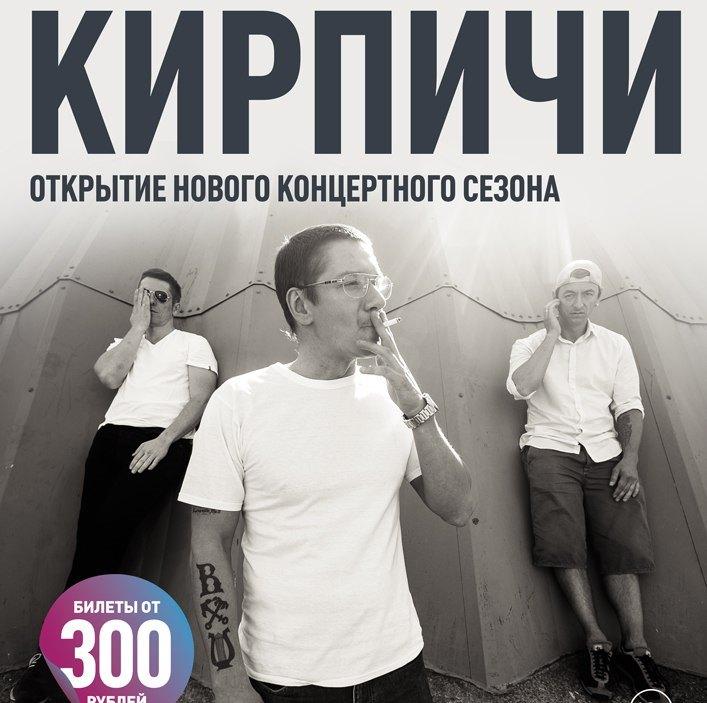 Кирпичи открыли концертный сезон в Москве