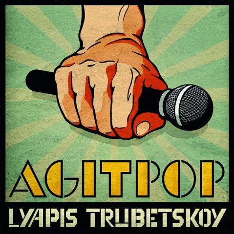 «Ляпис Трубецкой»: «Агитпопом» по Европам